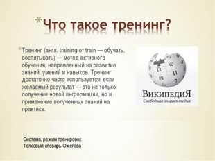 Тренинг (англ. training от train — обучать, воспитывать) — метод активного об
