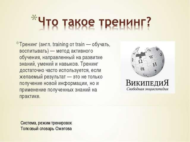 Тренинг (англ. training от train — обучать, воспитывать) — метод активного об...