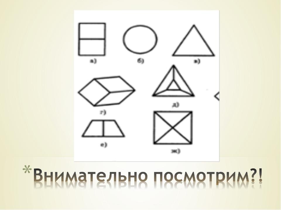Наглядная геометрия 6 класс панчищина гдз