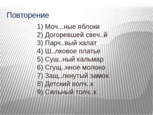 1) Моч...ные яблоки 2) Догоревшей свеч..й 3) Парч..вый халат 4) Ш..лковое пла