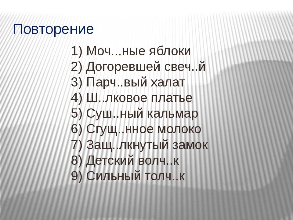 1) Моч...ные яблоки 2) Догоревшей свеч..й 3) Парч..вый халат 4) Ш..лковое пла...