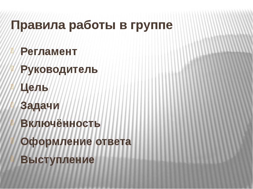 Правила работы в группе Регламент Руководитель Цель Задачи Включённость Оформ...