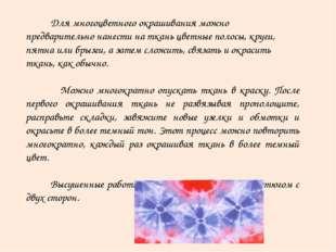 Для многоцветного окрашивания можно предварительно нанести на ткань цветные