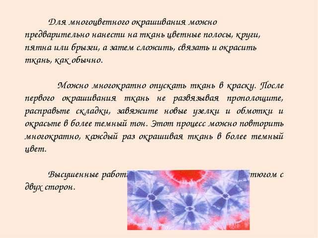 Для многоцветного окрашивания можно предварительно нанести на ткань цветные...