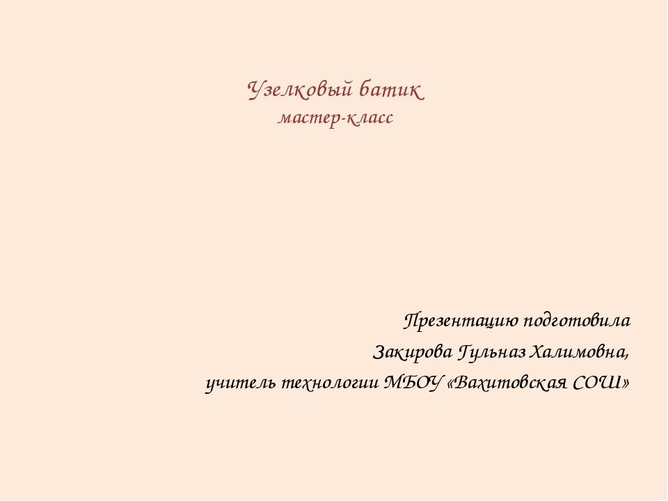 Узелковый батик мастер-класс Презентацию подготовила Закирова Гульназ Халимов...