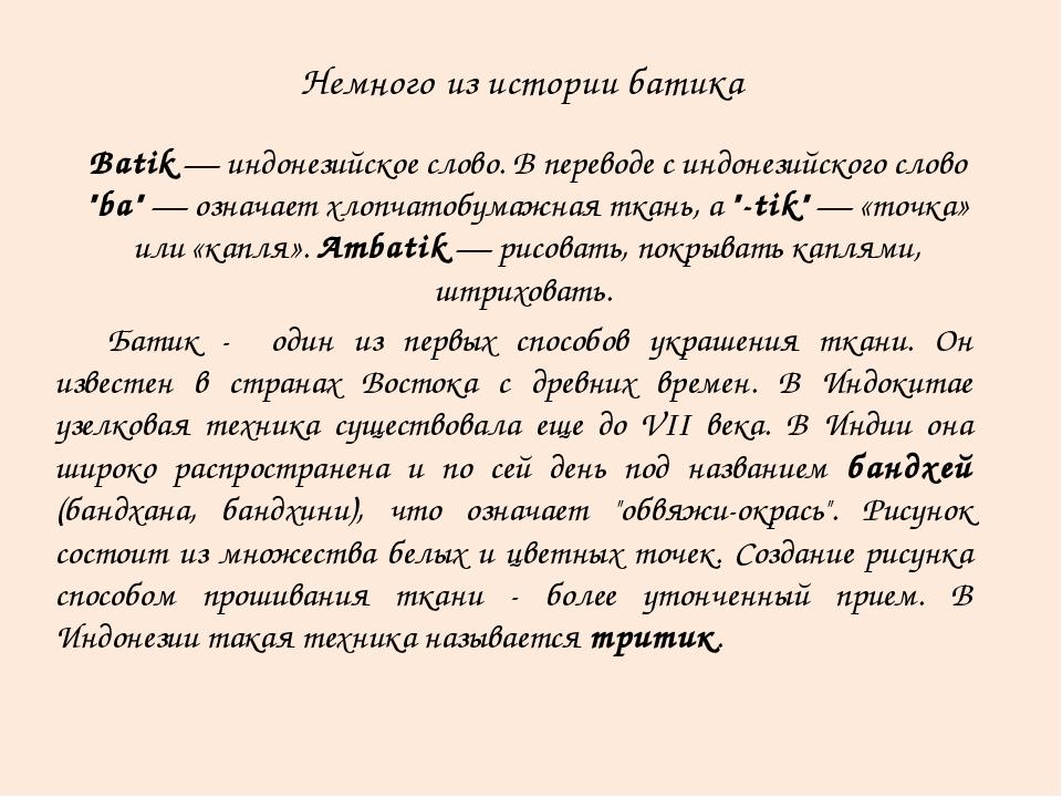 Немного из истории батика Батик - один из первых способов украшения ткани. О...
