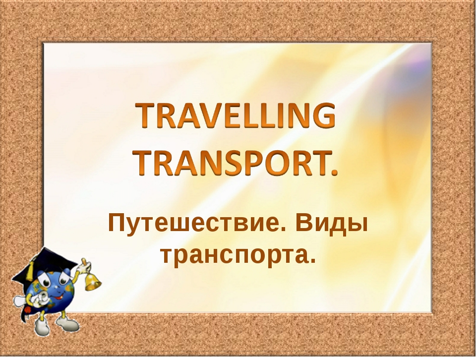 Путешествие. Виды транспорта.