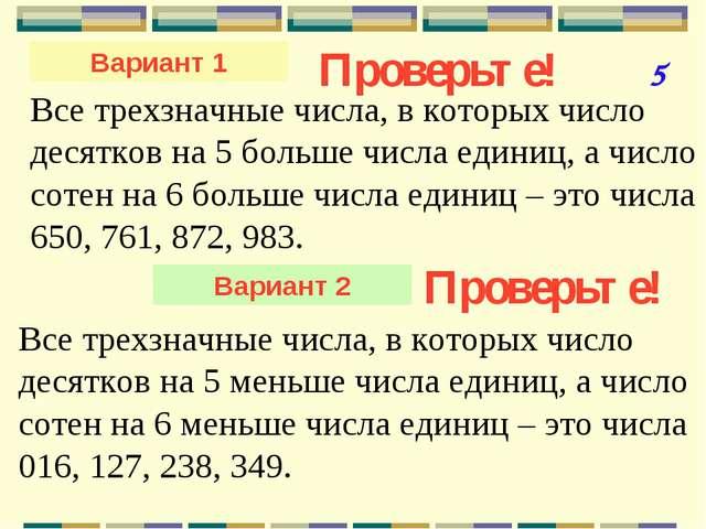 Вариант 1 Вариант 2 5 Все трехзначные числа, в которых число десятков на 5 бо...
