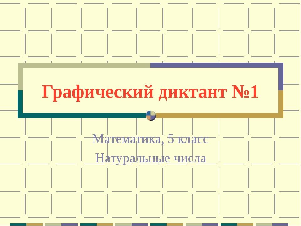 Графический диктант №1 Математика, 5 класс Натуральные числа