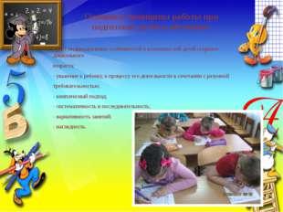 - учет индивидуальных особенностей и возможностей детей старшего дошкольного