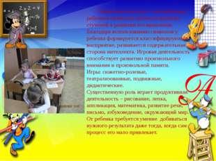 Символическая игра – употребление ребенком символов, является одной из ступе