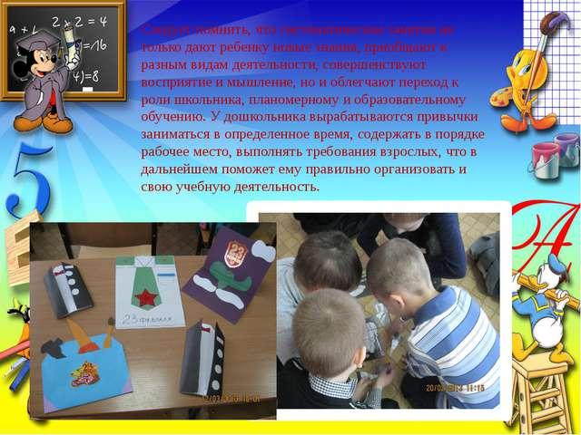 Следует помнить, что систематические занятия не только дают ребенку новые зна...