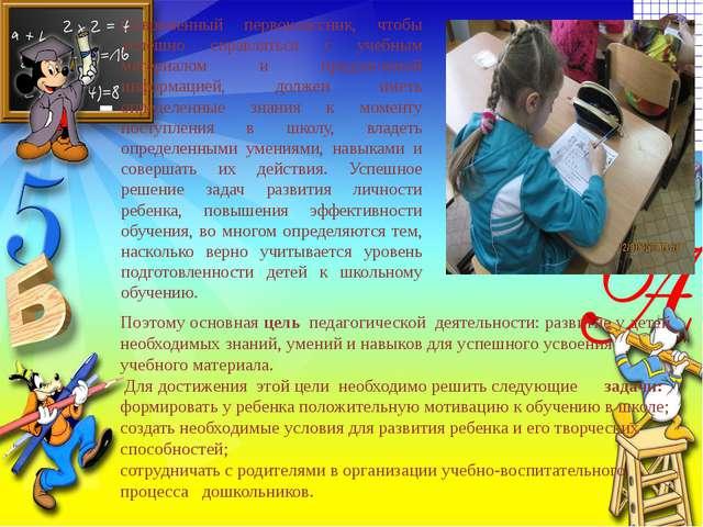 Современный первоклассник, чтобы успешно справляться с учебным материалом и п...