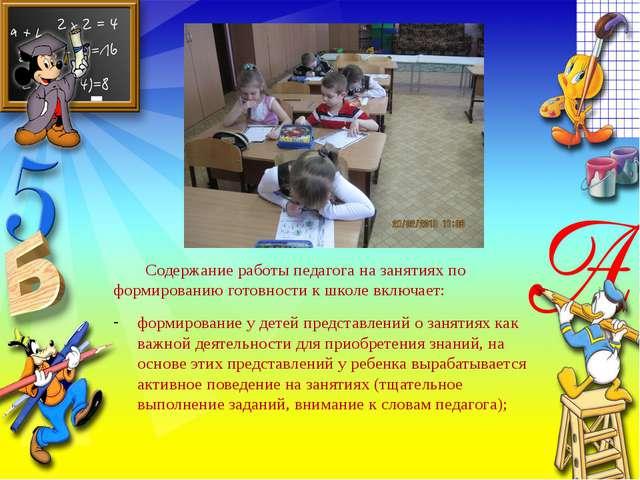 Содержание работы педагога на занятиях по формированию готовности к школе вк...