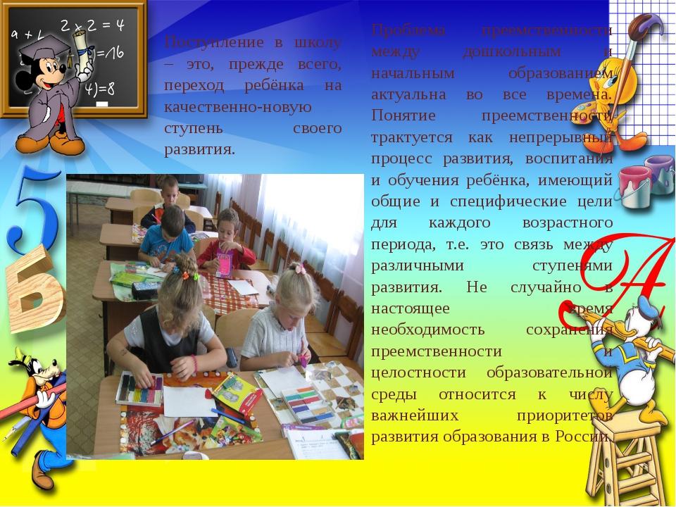 Проблема преемственности между дошкольным и начальным образованием актуальна...