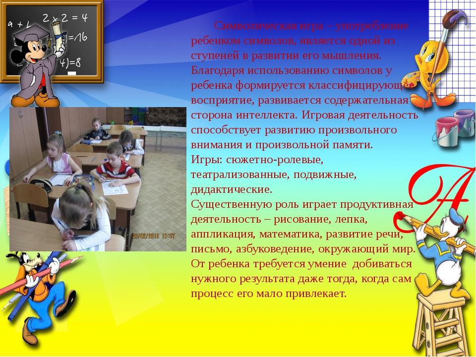 Символическая игра – употребление ребенком символов, является одной из ступе...