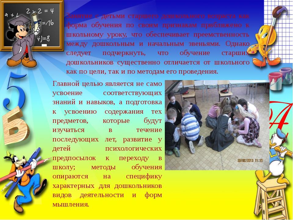 Занятие с детьми старшего дошкольного возраста как форма обучения по своим пр...