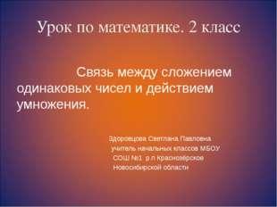 Урок по математике. 2 класс Связь между сложением одинаковых чисел и действие