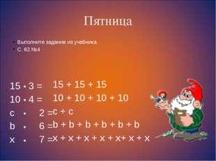 Пятница Выполните задание из учебника С. 62 №4 153 = 104 = с2 = b6 = x