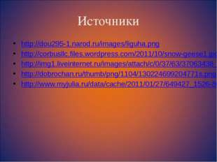Источники http://dou295-1.narod.ru/images/liguha.png http://corbusllc.files.w
