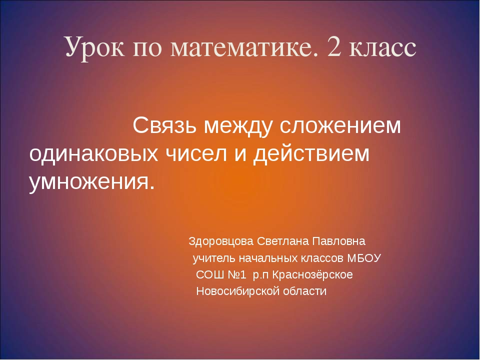 Урок по математике. 2 класс Связь между сложением одинаковых чисел и действие...