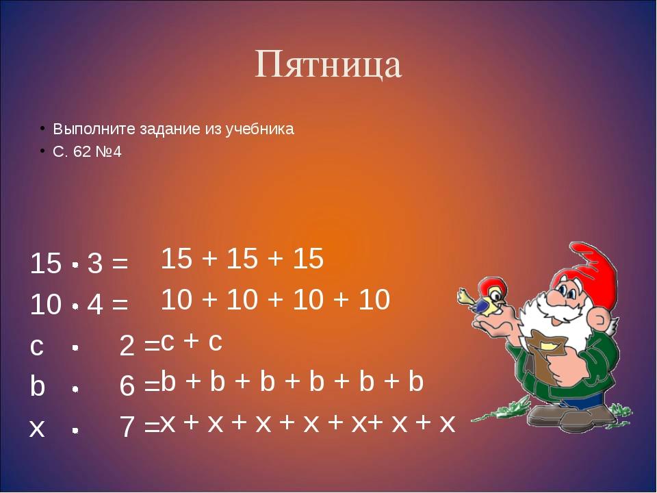 Пятница Выполните задание из учебника С. 62 №4 153 = 104 = с2 = b6 = x...