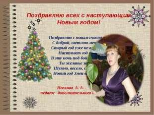 Поздравляю всех с наступающим Новым годом! Поздравляю с новым счастьем, С доб
