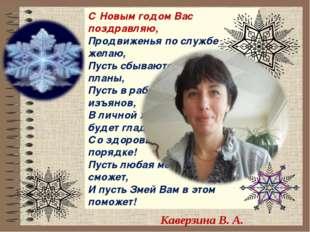 С Новым годом Вас поздравляю, Продвиженья по службе желаю, Пусть сбываются см
