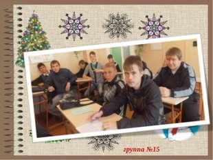 группа №15 Снежок летает в воздухе морозном, Приходит Новый год в сиянье зве