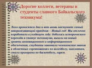 Дорогие коллеги, ветераны и студенты славного Байкальского техникума! Лихо пр