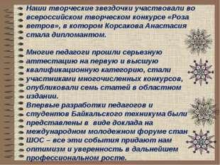 Наши творческие звездочки участвовали во всероссийском творческом конкурсе «Р