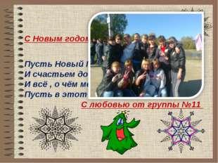 С Новым годом, Уважаемые педагоги!!! Пусть Новый Год стучится к Вам, И счасть