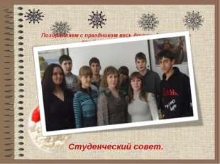 Поздравляем с праздником весь дружный коллектив студентов и педагогов! Год на