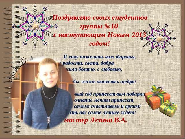 Поздравляю своих студентов группы №10 c наступающим Новым 2013 годом! Я хочу...