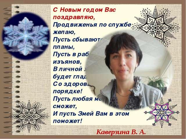 С Новым годом Вас поздравляю, Продвиженья по службе желаю, Пусть сбываются см...