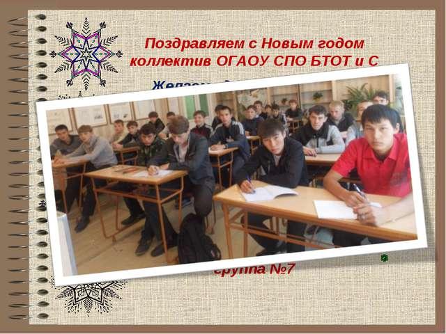 Поздравляем с Новым годом коллектив ОГАОУ СПО БТОТ и С Желаем здоровья, успех...