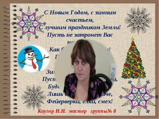 С Новым Годом, с зимним счастьем, С лучшим праздником Земли! Пусть не затроне...