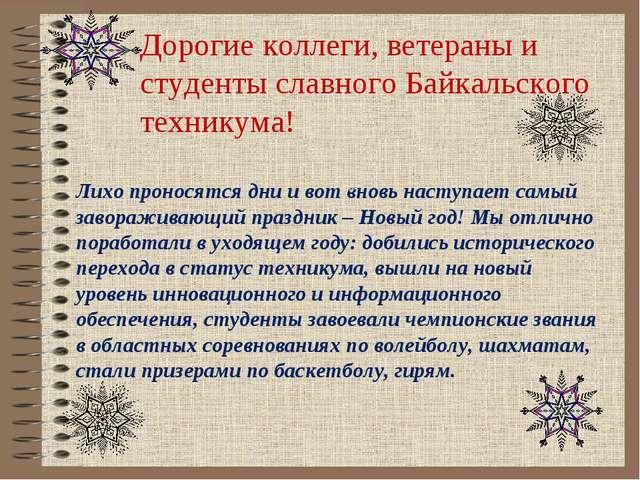 Дорогие коллеги, ветераны и студенты славного Байкальского техникума! Лихо пр...