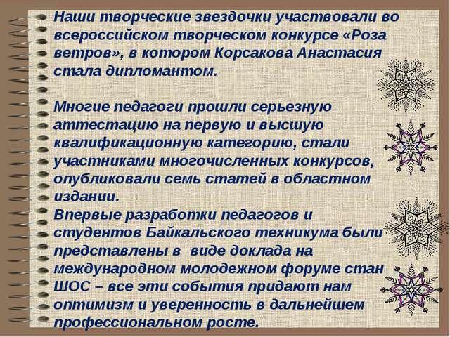 Наши творческие звездочки участвовали во всероссийском творческом конкурсе «Р...