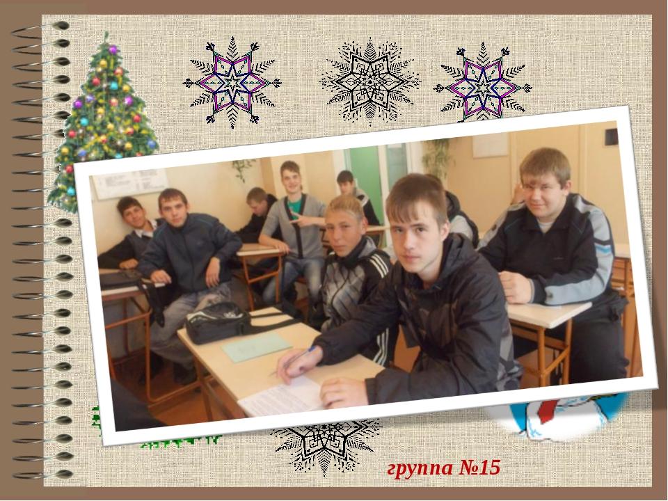 группа №15 Снежок летает в воздухе морозном, Приходит Новый год в сиянье зве...