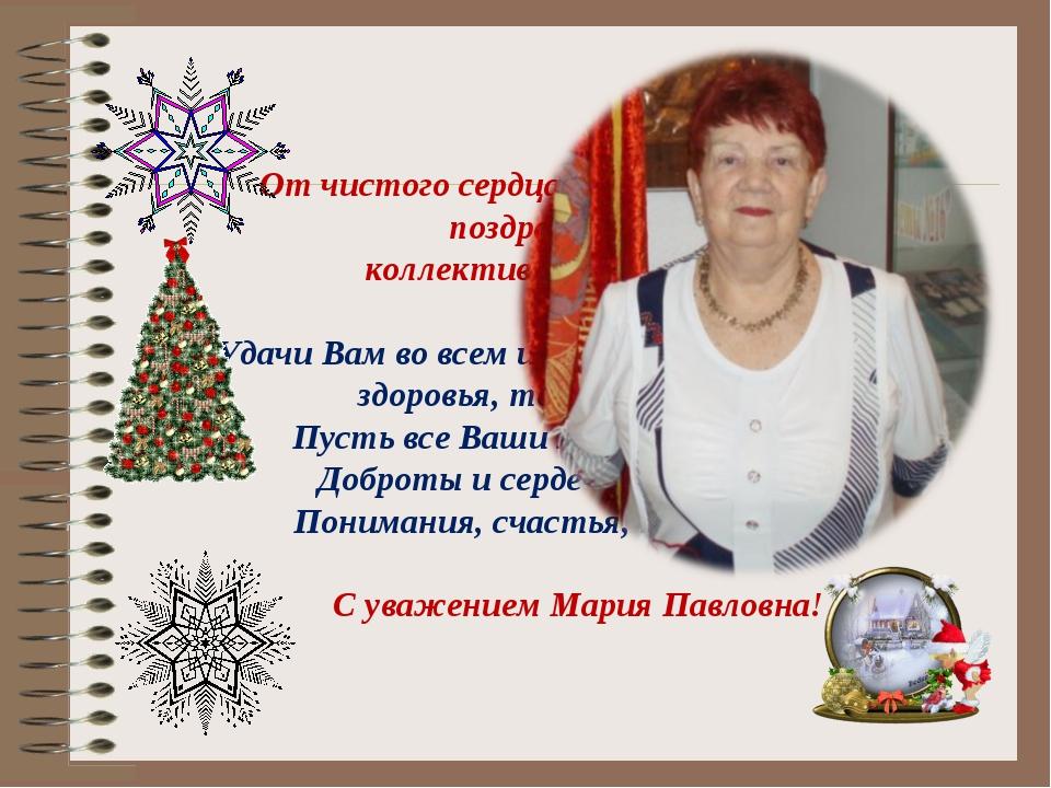 От чистого сердца, с любовью и теплом поздравляю весь коллектив с Новым годом...