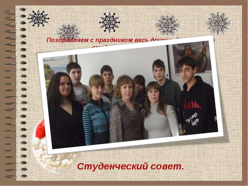 Поздравляем с праздником весь дружный коллектив студентов и педагогов! Год на...