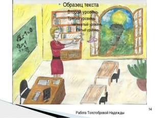 14 Работа Толстобровой Надежды