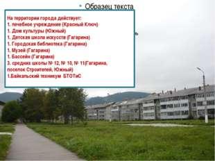 На территории города действует: 1. лечебное учреждение (Красный Ключ) 1. Дом