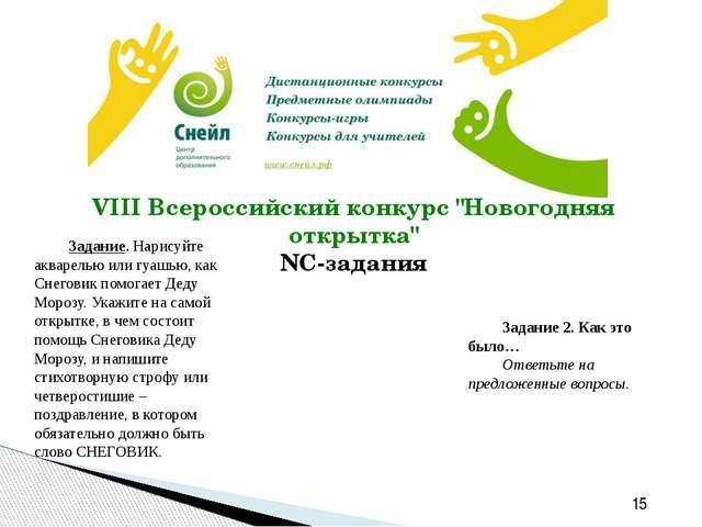 """VIII Всероссийский конкурс """"Новогодняя открытка"""" NC-задания Задание. Нарисуй..."""