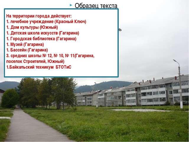 На территории города действует: 1. лечебное учреждение (Красный Ключ) 1. Дом...