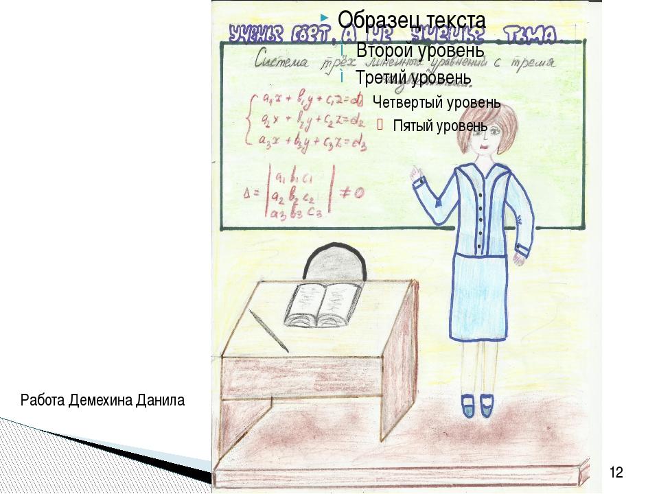 12 Работа Демехина Данила