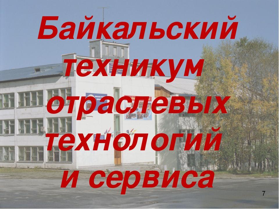Байкальский техникум отраслевых технологий и сервиса 7