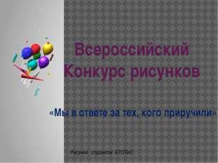 Всероссийский Конкурс рисунков «Мы в ответе за тех, кого приручили» Рисунки с