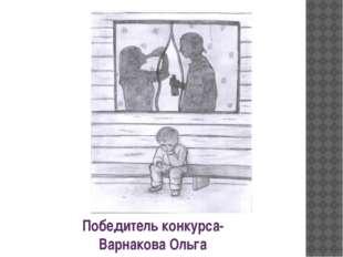 Победитель конкурса- Варнакова Ольга